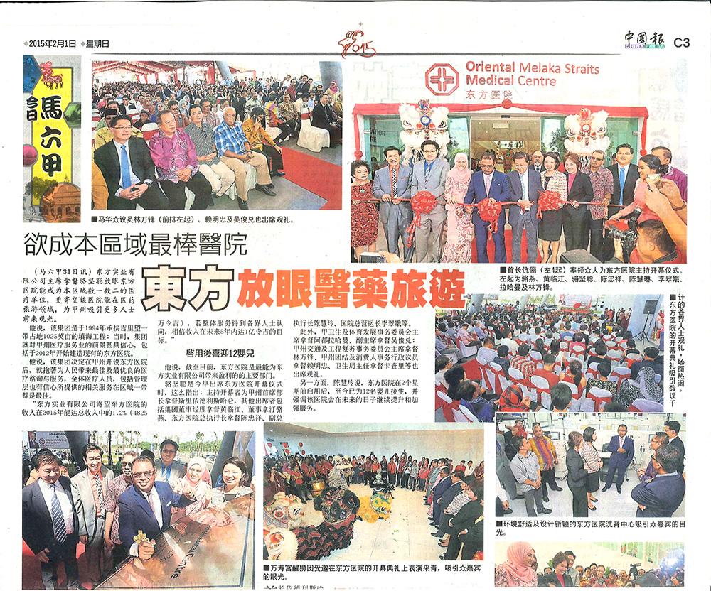 China-Press-01022015