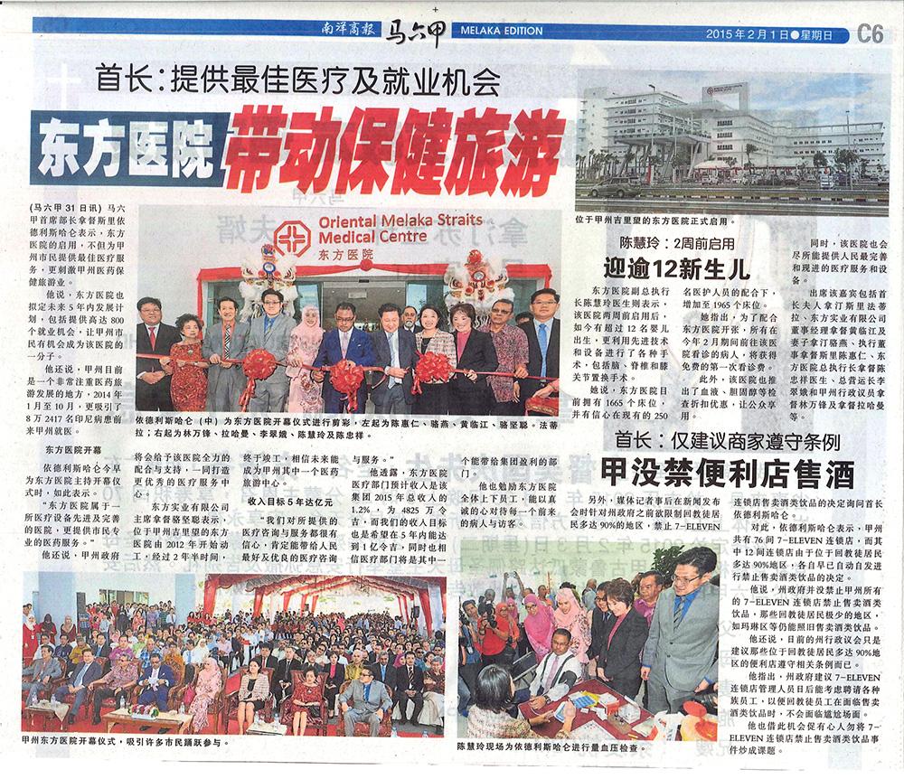 Nanyang-Siang-Pau-01022015