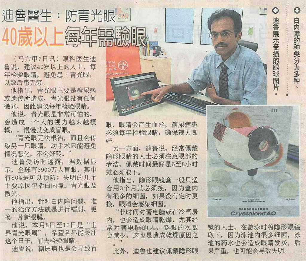 Dr Thiru Interview China Press