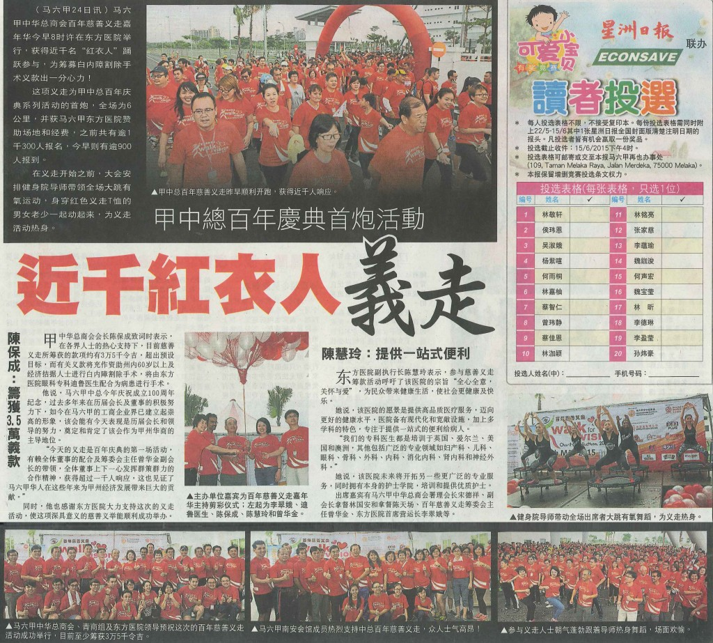 Sin Chew Walk for Vision 250515