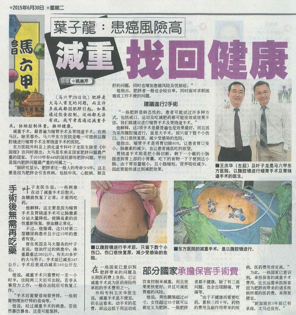 china press weight loss surgery 30.6.15