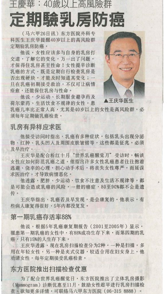 sinchew-daily-271016-dr-ong-kw