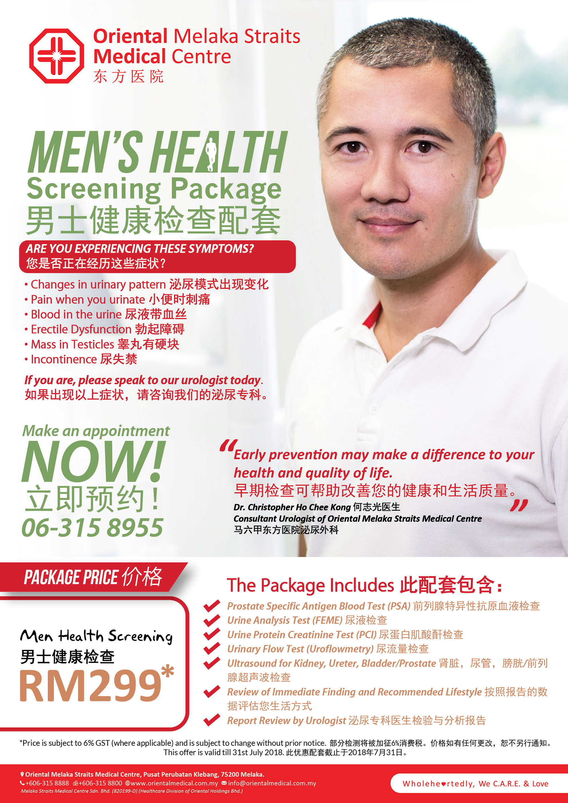 news-ads_Mens-Health-Screening-Package-2018_190418_nt-05